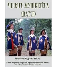 Четыре мушкетера Шарло [DVD]