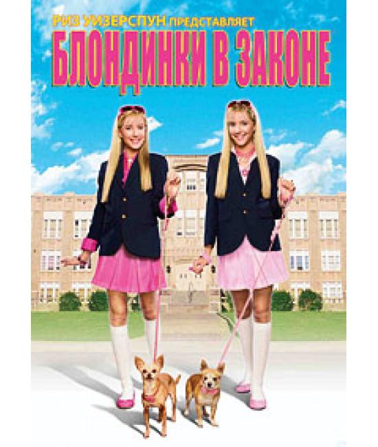 Блондинки в законе [DVD]