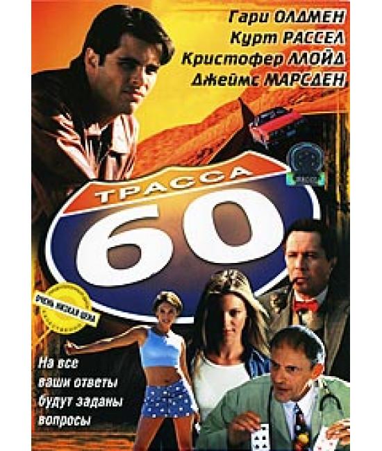 Трасса 60 [DVD]