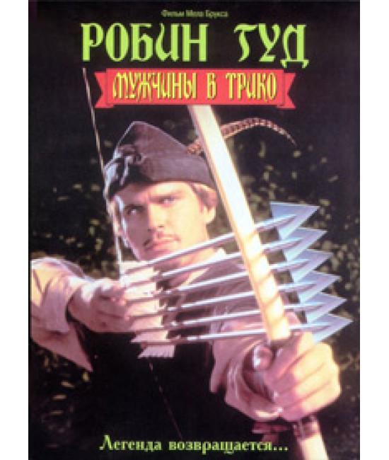 Робин Гуд: Мужчины в трико [DVD]