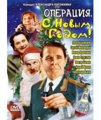 Операция «С новым годом»   [DVD]