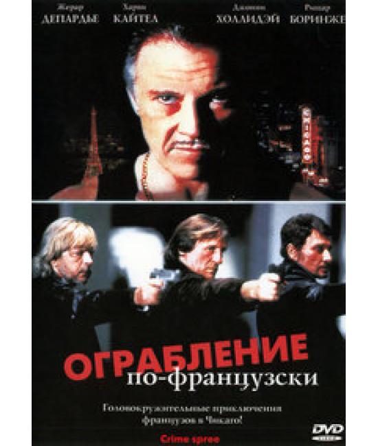 Ограбление по-французски [DVD]
