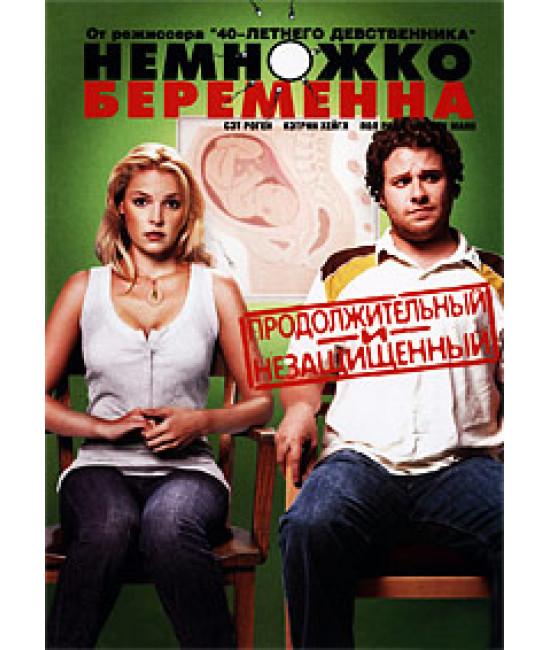 Немножко беременна [DVD]