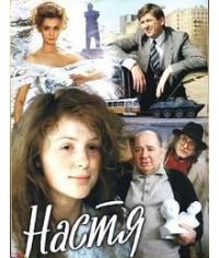 Настя [DVD]