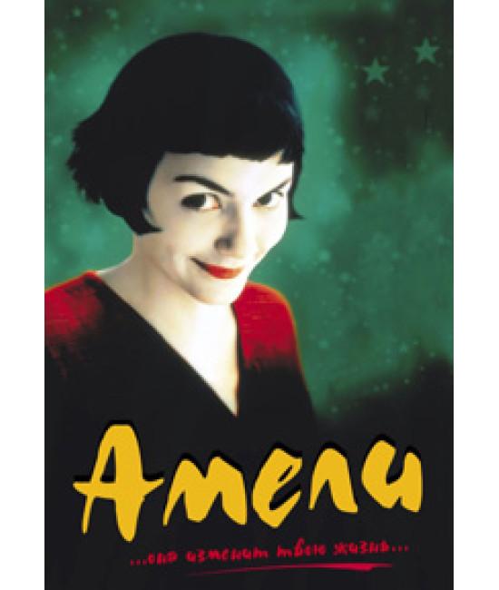 Амели [DVD]