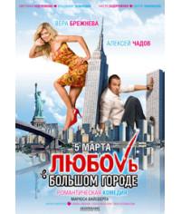 Любовь в большом городе [DVD]