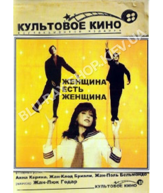 Женщина есть женщина [DVD]