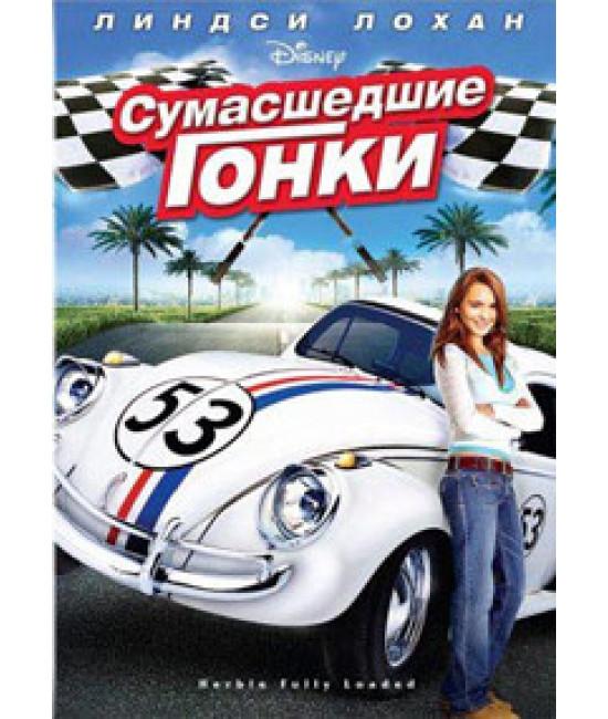 Сумасшедшие гонки [DVD]