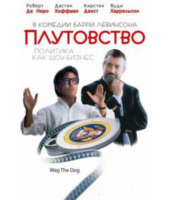 Плутовство (Когда хвост виляет собакой) [DVD]