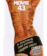 Муви 43 [DVD]