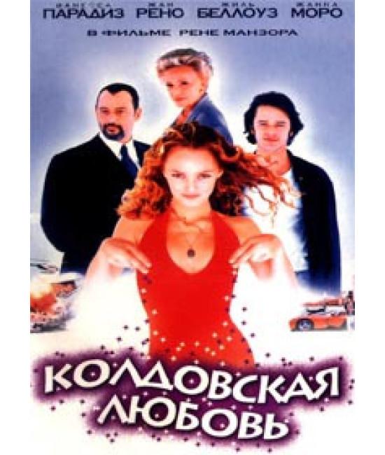 Колдовская любовь [DVD]