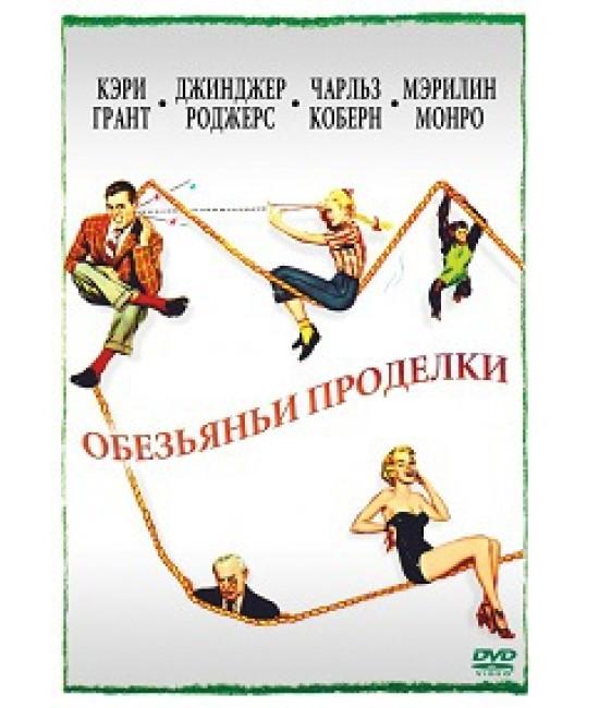 Обезьяньи проделки (Мартышкин труд) [DVD]