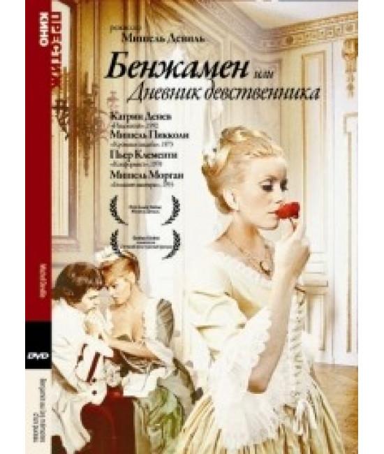 Бенжамен, или Дневник девственника [DVD]