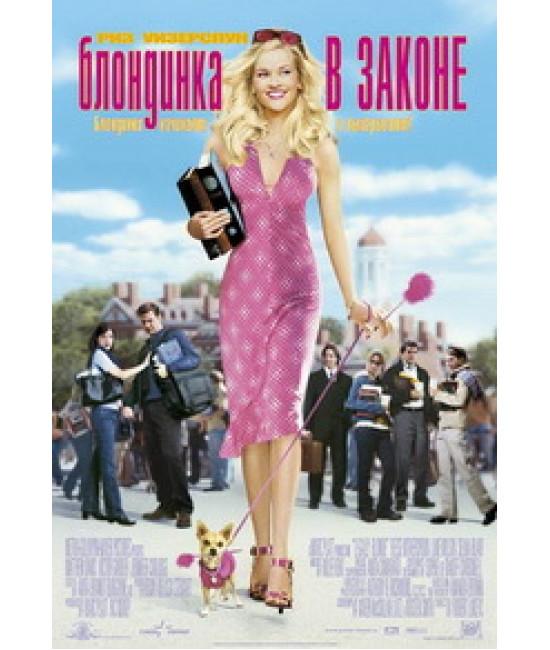 Блондинка в законе [DVD]