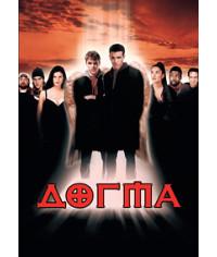 Догма [DVD]