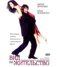 Вид на жительство [DVD]