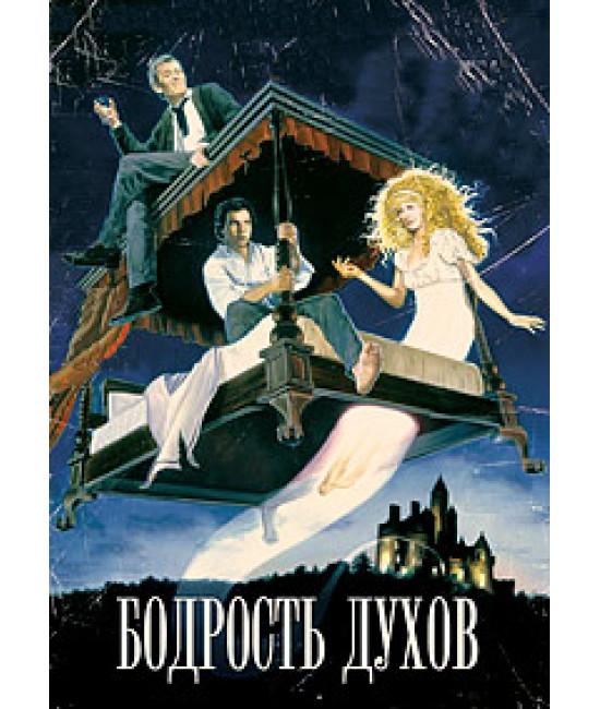 Бодрость духов [DVD]