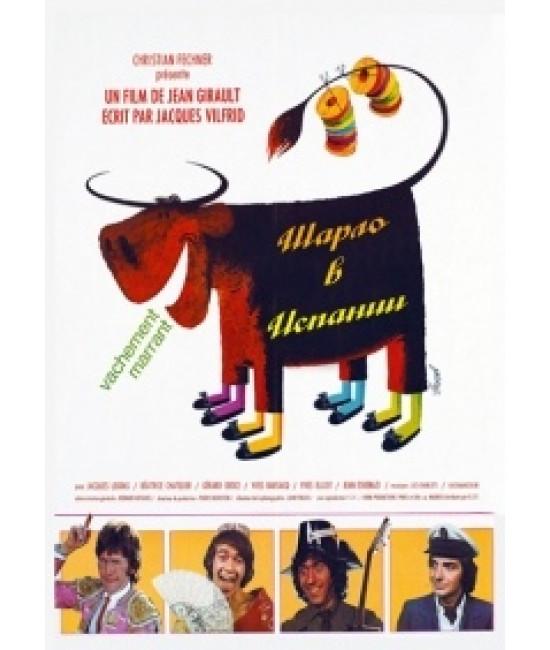 Шарло в Испании [DVD]