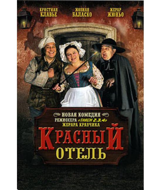 Красный отель [DVD]