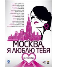 Москва, я люблю тебя! [DVD]