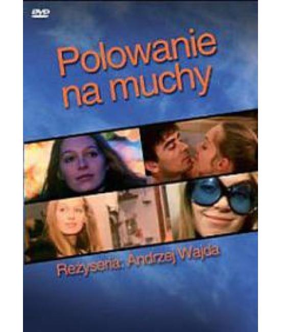 Охота на мух [DVD]