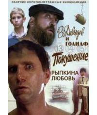 Сборник короткометражных кинокомедий (В. Давыдов и Голиаф, Покушение, Рыпкина любовь) [DVD]
