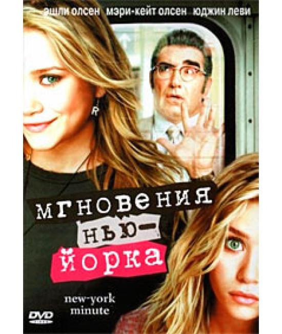 Мгновения Нью-Йорка [DVD]