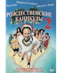Рождественские каникулы 2: Приключения кузена Эдди на необитаемом острове [DVD]