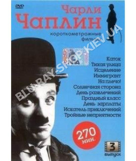Чарли Чаплин: Короткометражные фильмы. Выпуск 3 [DVD]