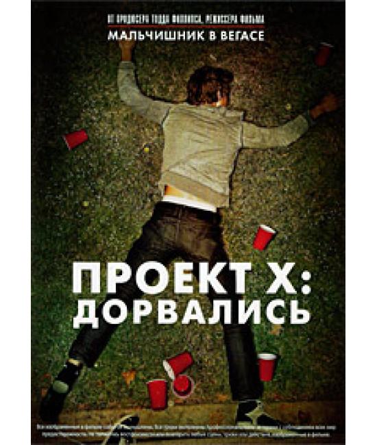 Проект X: Дорвались [DVD]