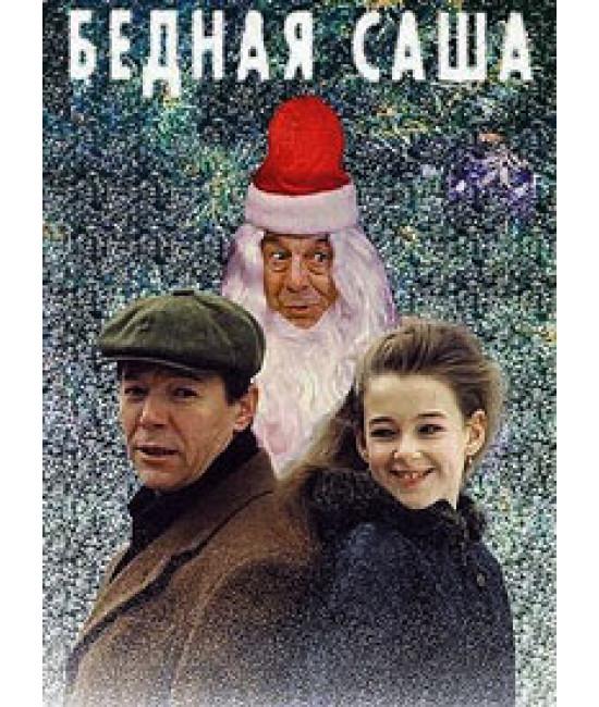 Бедная Саша [DVD]