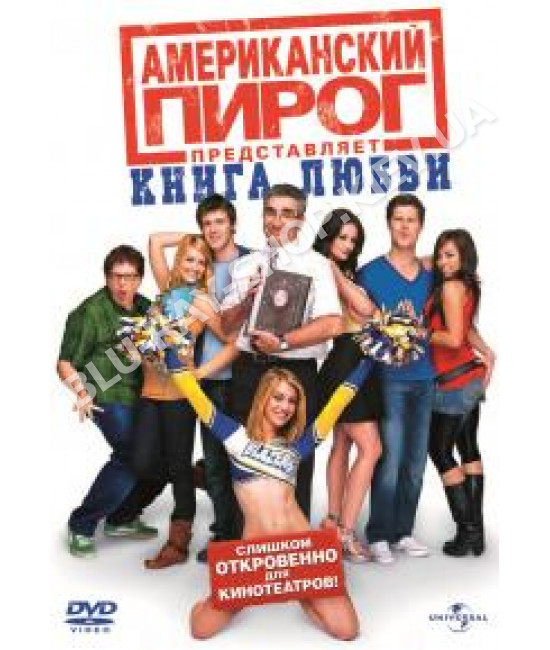 Американский пирог: Книга любви [DVD]