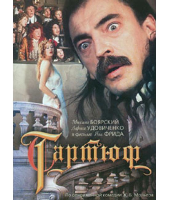 Тартюф [DVD]