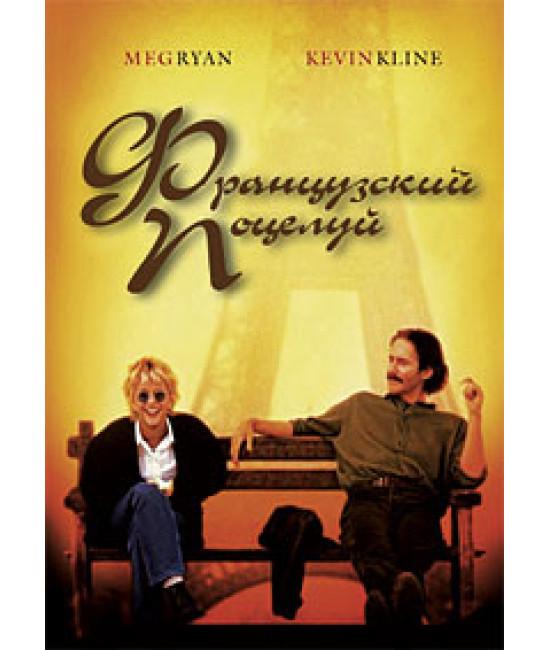 Французский поцелуй [DVD]