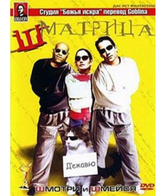 Шматрица [DVD]