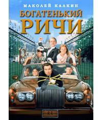 Богатенький Ричи [DVD]