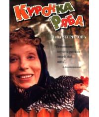 Курочка Ряба [DVD]