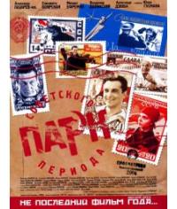 Парк советского периода  [DVD]
