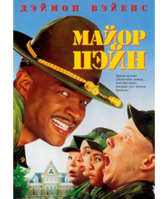 Майор Пэйн [DVD]