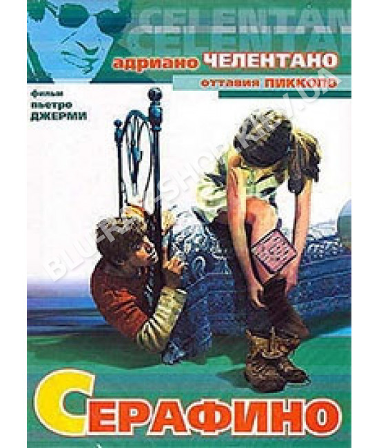 Серафино [DVD]