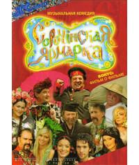 Сорочинская ярмарка [DVD]