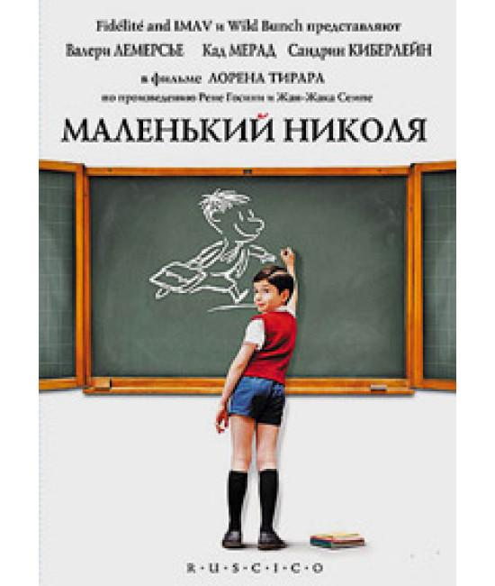 Маленький Николя [DVD]