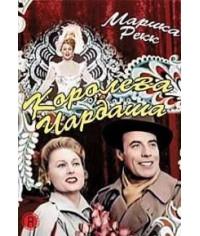 Королева Чардаша [DVD]