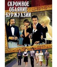 Скромное обаяние буржуазии [DVD]