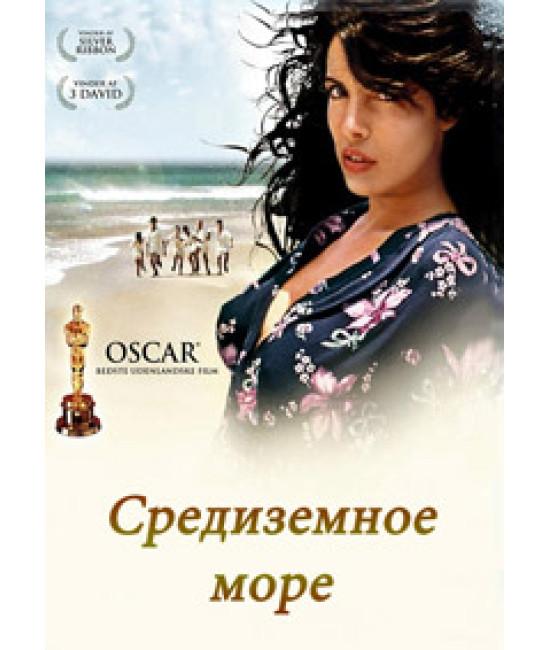 Средиземное море [DVD]