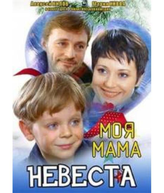Моя мама – невеста [DVD]