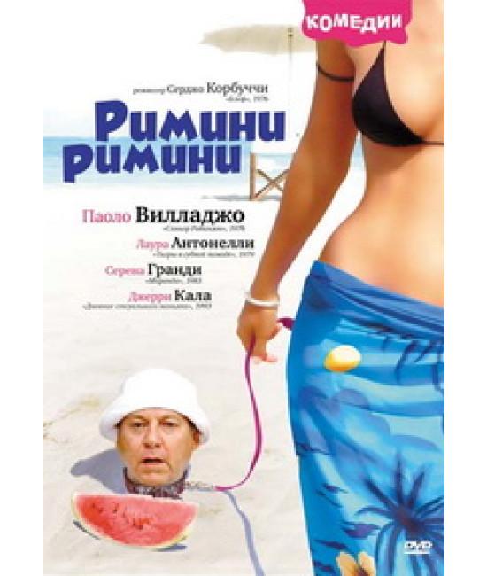 Римини, Римини [DVD]