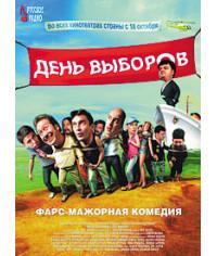 День выборов [DVD]