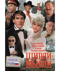 Ширли-мырли [DVD]
