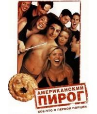Американский пирог [DVD]